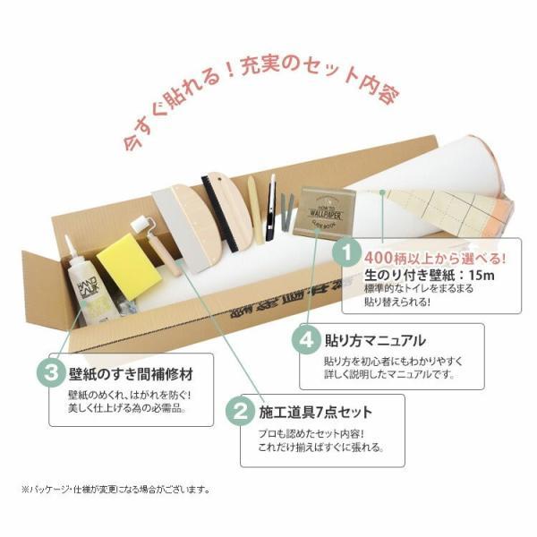 壁紙 初心者セット のり付き壁紙 15m+施工道具 7点セット+すき間補修材 SSLP-384|kabegamiya-honpo|06