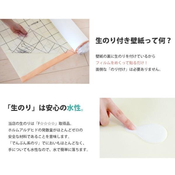 壁紙 初心者セット のり付き壁紙 15m+施工道具 7点セット+すき間補修材 SSLP-384|kabegamiya-honpo|08