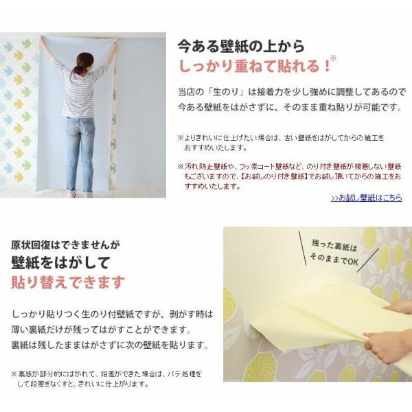 壁紙 初心者セット のり付き壁紙 15m+施工道具 7点セット+すき間補修材 SSLP-384|kabegamiya-honpo|09