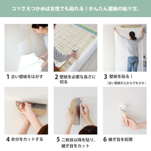 壁紙 初心者セット のり付き壁紙 15m+施工道具 7点セット+すき間補修材 SSLP-384|kabegamiya-honpo|10