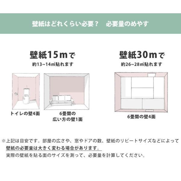 壁紙 初心者セット のり付き壁紙 15m+施工道具 7点セット+すき間補修材 SSLP-384|kabegamiya-honpo|11