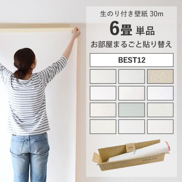 壁紙のり付き30mパック張り替え補修6畳白木目レンガ替え刃マニュアル追加購入初心者のりつきクロス