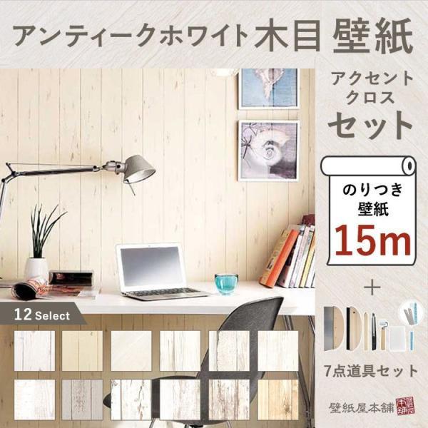 おすすめのホワイト・グレーウッド柄 壁紙15m 施工道具7点セット 壁紙の張り方マニュアル付き・のりつき国産壁紙 木目 壁紙 リビング ダイニング part1|kabegamiya-honpo