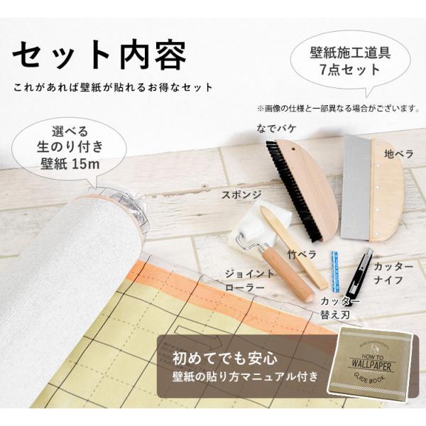 おすすめのホワイト・グレーウッド柄 壁紙15m 施工道具7点セット 壁紙の張り方マニュアル付き・のりつき国産壁紙 木目 壁紙 リビング ダイニング part1|kabegamiya-honpo|14