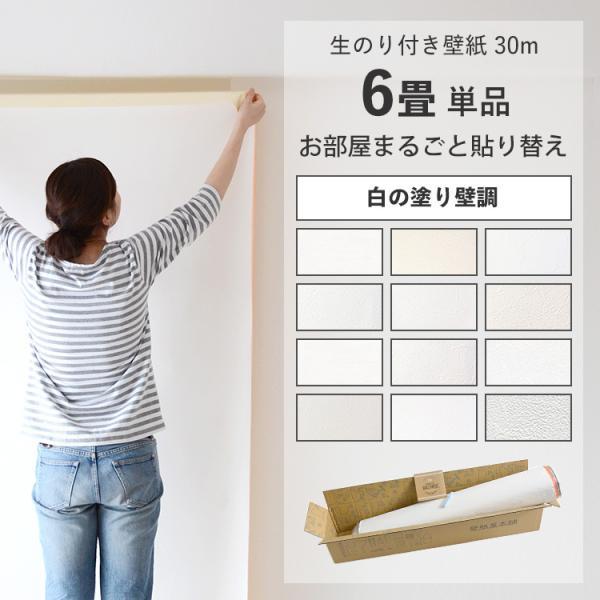 壁紙のり付き30mパック張り替え補修6畳白塗り壁調替え刃マニュアル追加購入初心者のりつきクロス
