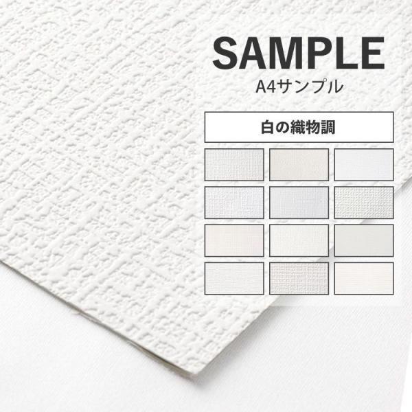 壁紙サンプル白の織物調おすすめ12品番A4サイズ補修無地ホワイト