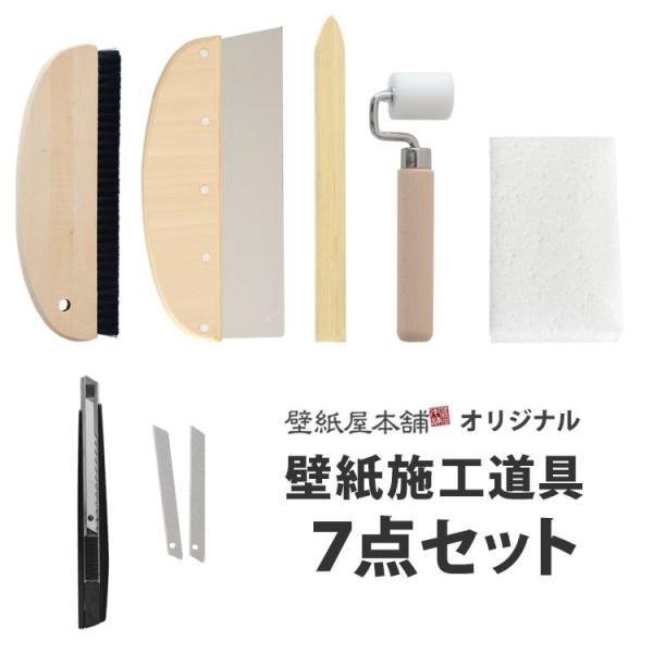 壁紙施工道具7点セットオリジナル道具セットなでバケ竹べら地ベラカッター替刃スポンジジョイントローラー