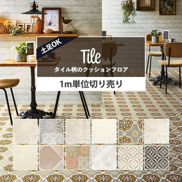 サンゲツ 店舗用クッションフロア 品番CM-1205 サイズ 200cm巾×5m アンティーク
