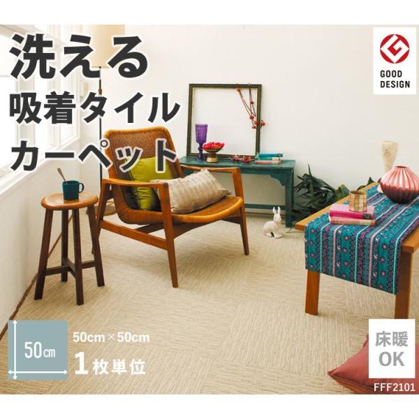 タイルカーペット おしゃれ 50×50cm 東リ 洗える 床暖房対応 ファブリックフロア スクエア2100 サイザループ|kabegamiya-honpo