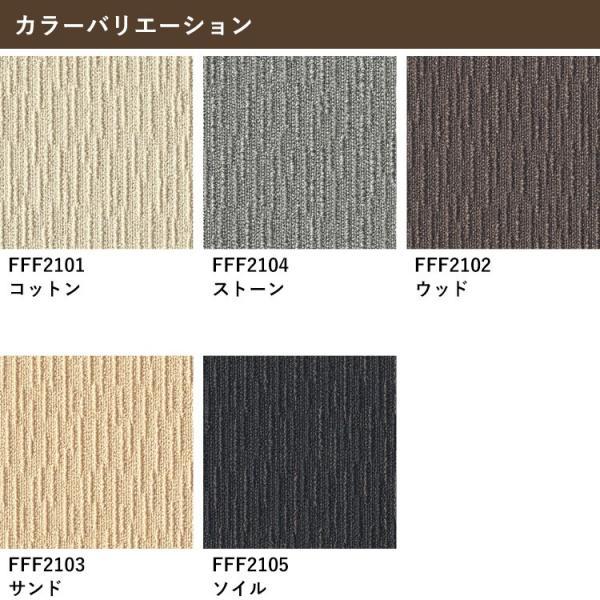 タイルカーペット おしゃれ 50×50cm 東リ 洗える 床暖房対応 ファブリックフロア スクエア2100 サイザループ|kabegamiya-honpo|03