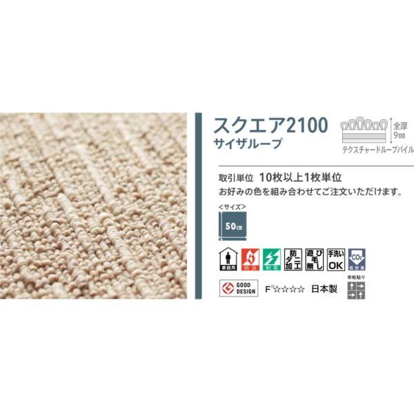 タイルカーペット おしゃれ 50×50cm 東リ 洗える 床暖房対応 ファブリックフロア スクエア2100 サイザループ|kabegamiya-honpo|04