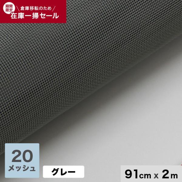 網戸 張替え用網 グローバルネット 20メッシュ 910mm巾×長さ2000mm グレー*AMI-GLOBALNET