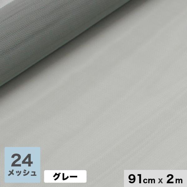 網戸 張替え用網 クラウンネット 24メッシュ 910mm巾×長さ2000mm グレー*AMI-CLOWNNET