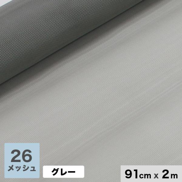 網戸 張替え用網 スーパースリム 26メッシュ 910mm巾×長さ2000mm グレー*AMI-SUPERSLIM
