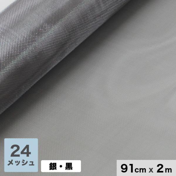 網戸 張替え用網 スーパーマジックネット 24メッシュ 910mm巾×長さ2000mm*AMI-SUPERMAGIC