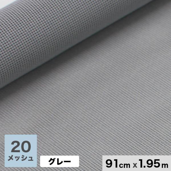 網戸 張替え用網 ペットディフェンス 20メッシュ相当 910mm巾×長さ1950mm グレー*AMI-PETDEFENSE