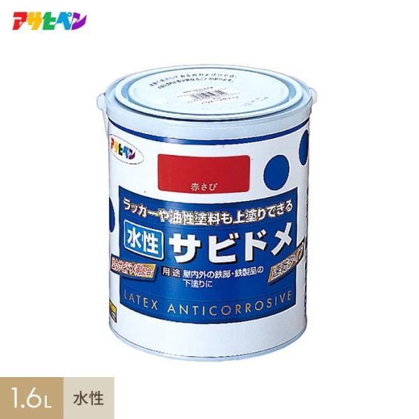 塗料 アサヒペン 塗りやすく錆止め効果抜群 水性サビドメ 1.6L 赤さび*AP-TSA0003-2A