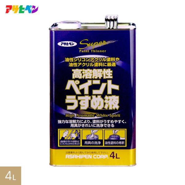 塗料 アサヒペン 合成樹脂塗料用シンナー 高溶解性ペイントうすめ液 4L*AP-TUS0005-6