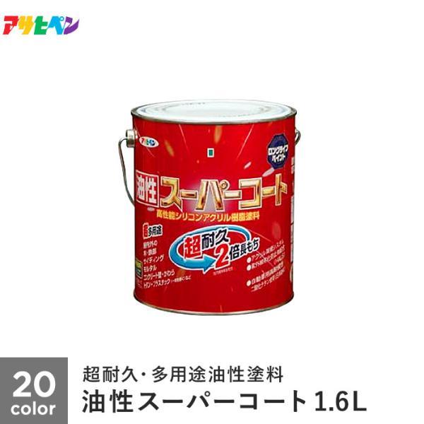 塗料 アサヒペン 油性スーパーコート 1.6L*A/1T__ap-tyu0004-4