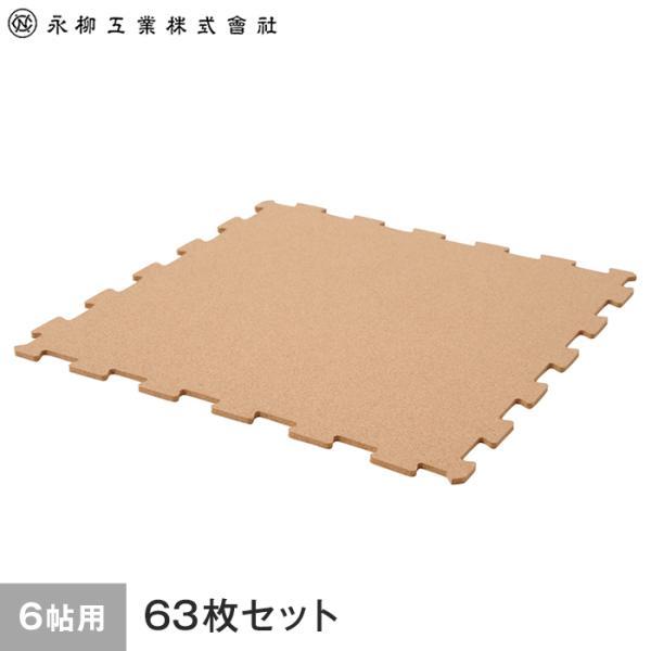 永柳工業『オールコルクマット6畳用セット ナチュラル』