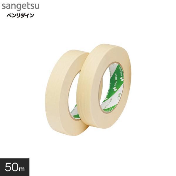 長尺シート継目処理剤パーフェクトシームマスキングテープ50m*BB-388