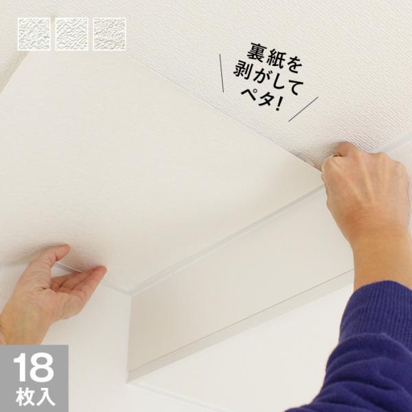 壁紙天井用パネルカベ紙厚手タイプ30cm×30cm18枚入り*TP-21/TP-23