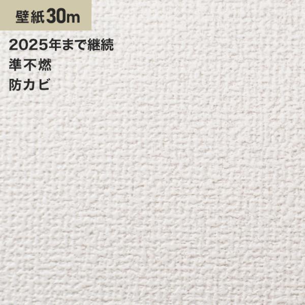 壁紙サンゲツSP9524生のり付きスリット壁紙シンプルパック30m*SP9524__30pac-