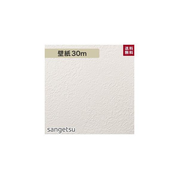 壁紙 サンゲツ SP9550 生のり付きスリット壁紙 シンプルパック30m*SP9550__30pac-