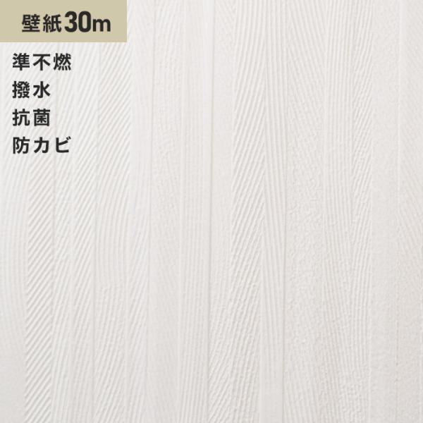 壁紙サンゲツSP9574生のり付きスリット壁紙シンプルパック30m*SP9574__30pac-