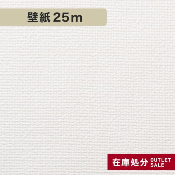 壁紙数量 セール品12-331生のり付きスリット壁紙シンプルパック25m*12-331__25pac-sale-