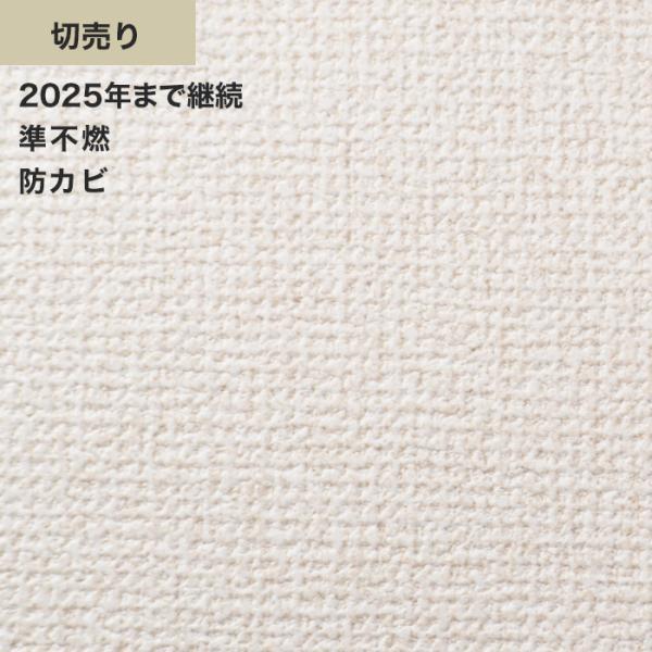 壁紙サンゲツSP9519生のり付きスリット壁紙シンプルパック切り売り*SP9519__r
