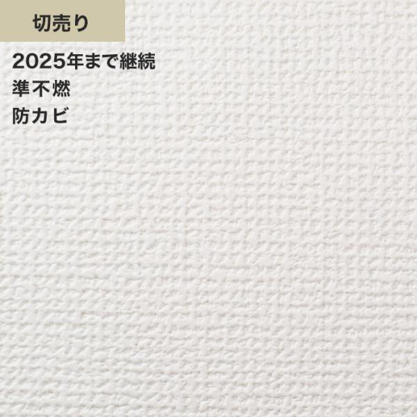 壁紙サンゲツSP9523生のり付きスリット壁紙シンプルパック切り売り*SP9523__r