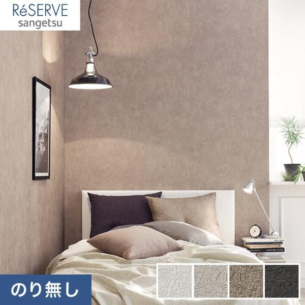 壁紙 クロス のり無し サンゲツ Reserve コンクリート・メタル調 RE-7728 RE-7729*RE-7728/RE-7729__nの写真