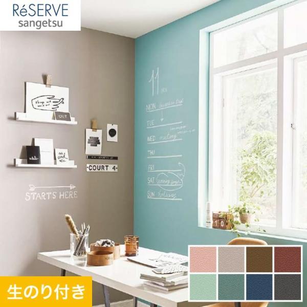 壁紙 クロス のり付き サンゲツ Reserve モダン・レトロ調 RE-7923〜RE-7929*RE-7923/RE-7929の写真