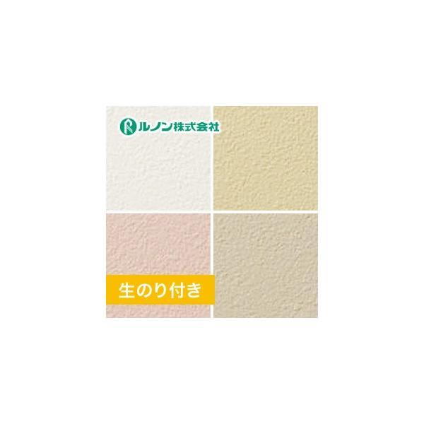 壁紙 のり付き壁紙 ルノン HOME 2017-2020 撥水コート・表面強化 RH-4420〜RH-4423*RH-4420/RH-4423