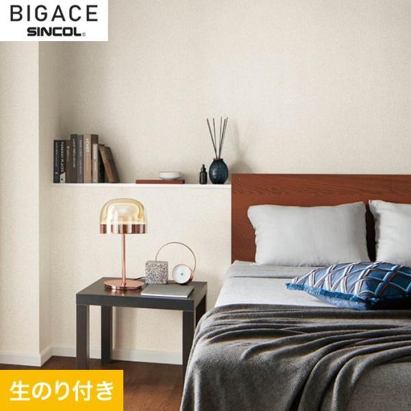 壁紙 のり付き壁紙 シンコール BIGACE 織物調 エアセラピ BA5168〜 BA5178*BA5168/BA5178