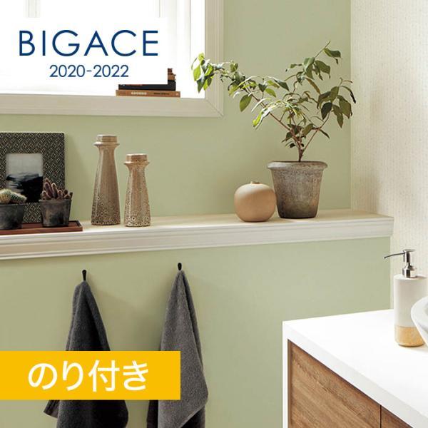 壁紙 のり付き壁紙 シンコール BIGACE 塗り壁・石目調 耐クラック エアセラピ BA5057*BA5057