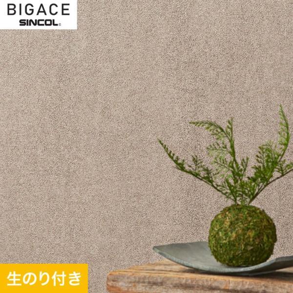 壁紙 のり付き壁紙 シンコール BIGACE 塗り壁・石目調 エアセラピ+コート BA5195*BA5195