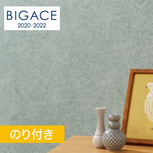 壁紙 のり付き壁紙 シンコール BIGACE 塗り壁・石目調 BA5413*BA5413