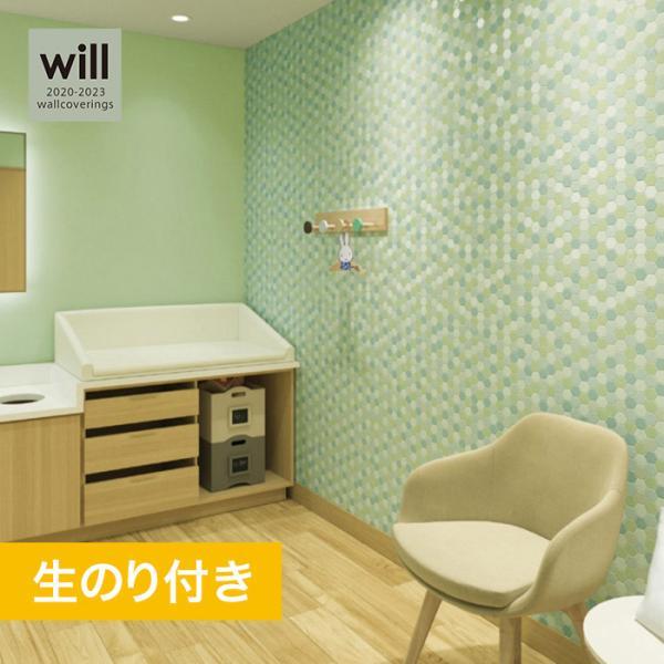 壁紙 のり付き壁紙 リリカラ ウィル 2020-2023 miffy モザイクタイル LW4678*LW-4678