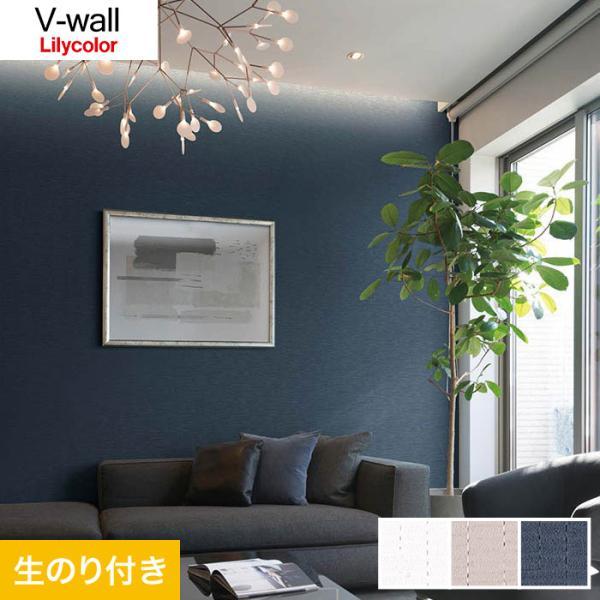 壁紙 のり付き壁紙 リリカラ V-wall 石目調 LV-1301-1303*LV-1301/LV-1303