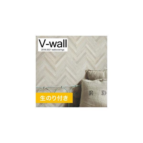 壁紙 のり付き壁紙 リリカラ V-wall NATURAL LV-1018*LV-1018
