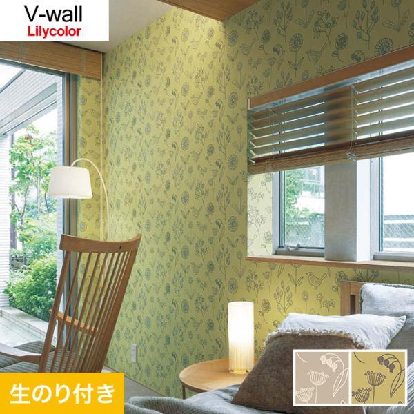 壁紙 のり付き壁紙 リリカラ V-wall NATURAL LV-1016-1017*LV-1016/LV-1017