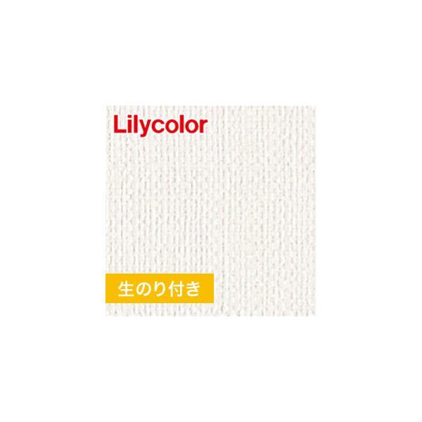 壁紙 のり付き壁紙 量産生のり付きスリット壁紙(ミミなし) リリカラ XBクロス 機能性壁紙 2017-2021 XB-731*XB-731