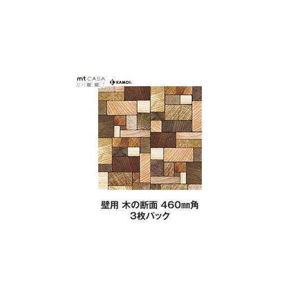 マスキングテープ mt CASA SHEET 壁用 木の断面 460mm角 3枚パック*MT03WS4605