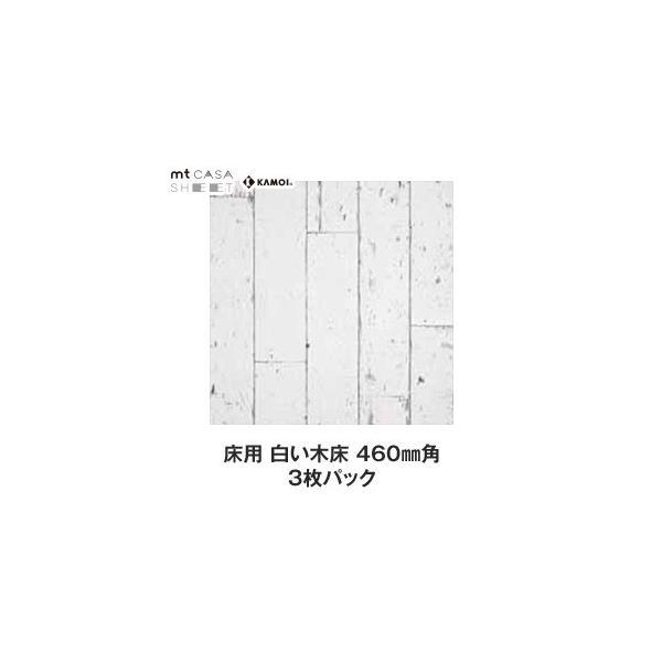 マスキングテープ mt CASA SHEET 床用 白い木床 460mm角 3枚パック*MT03FS4601