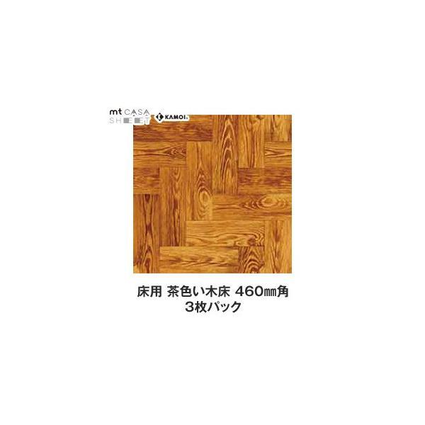 マスキングテープ mt CASA SHEET 床用 茶色い木床 460mm角 3枚パック*MT03FS4602