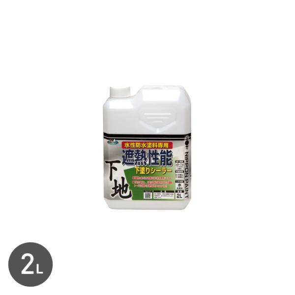 塗料遮熱性能下塗りシーラー2L*NP-SYSE-200-WH