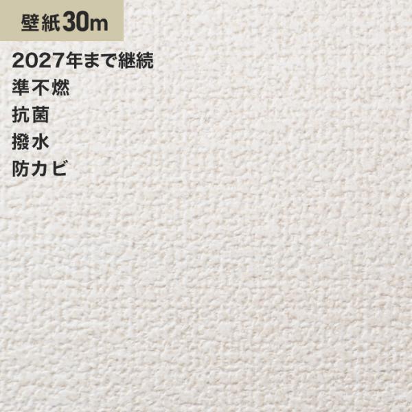 壁紙シンコールSLP-853生のり付きスリット壁紙シンプルパック30m*SLP-853__30pac-