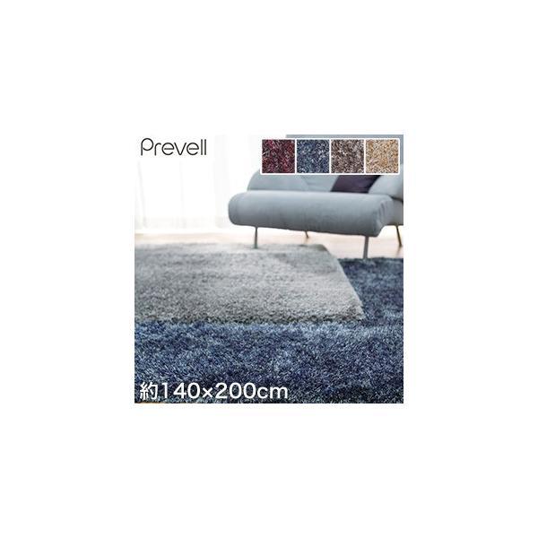 ラグカーペット  Prevell 高級ラグカーペット ラッツ 約140×200cm*120-BE/120-BUR__cp1407-140-